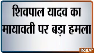 Shivpal Yadav ने Mayawati पर बोला हमला, कहा उनपर कोई विश्वास नहीं करता - INDIATV