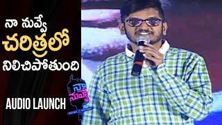 Lyricist Anantha Sriram Speech Naa Nuvve Movie Audio Launch | TFPC - TFPC