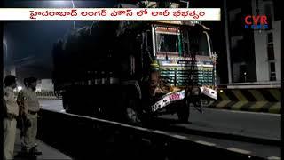 లంగర్ హౌస్ లో లారీ బీభత్సం..| Road Mishap in Hyderabad | Lorry Hits Car | CVR News - CVRNEWSOFFICIAL