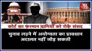दागियों को चुनाव लड़ने से रोकने पर Supreme Court ने हाथ खड़े किये, कहा ये संसद का काम | दस्तक - AAJTAKTV