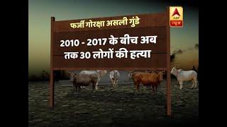 Lynching by Cow Vigilant: First Pehlu Khan, now Akbar Khan, where are we leading? - ABPNEWSTV