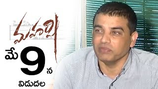 Maharshi Releasing on May 9th - Dil Raju Pressmeet | Mahesh Babu, Vamshi Paidipally - DILRAJU