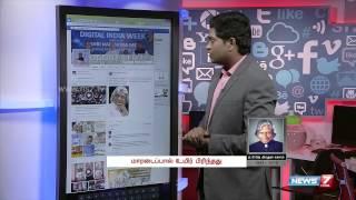 Dr. APJ Abdul Kalam Passes away | Social Media | News7 Tamil