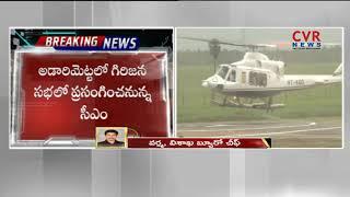AP CM Chandrababu to Visit  Paderu Today | Visakhapatnam | CVR NEWS - CVRNEWSOFFICIAL