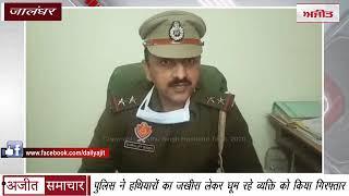 video : जालंधर: पुलिस ने हथियारों का जखीरा लेकर घूम रहे व्यक्ति को किया गिरफ्तार