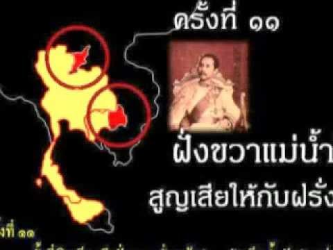 ประเทศไทยเสียดินแดน 14 ครั้ง
