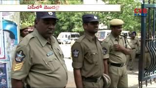 AP Police Recruitment 2018 | Total 3137 Vacancies | Andhra Pradesh Government | CVR News - CVRNEWSOFFICIAL