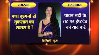Nag Panchami special: क्या दुश्मनों से नुकसान का खतरा है, तो करिये जय मदान के उपाय || Family Guru - ITVNEWSINDIA
