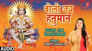 बोलो जय हनुमान Bolo Jai Hanuman I TRIPTI SHAKYA I New Hanuman Ji Bhajan i Full Audio Song - TSERIESBHAKTI