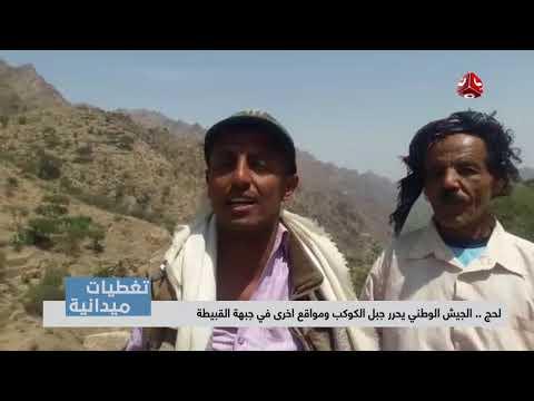 تغطيات لحج |  الجيش الوطني يحرر جبل الكوكب ومواقع اخرى في جبهة القبيط