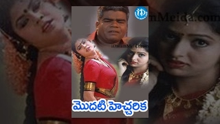 Modati Hecharika Full Movie - IDREAMMOVIES