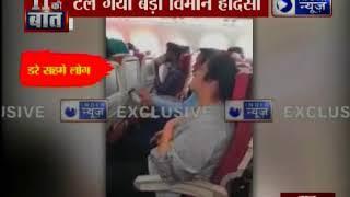 जब हवा में अटक गई यात्रियों की जान, एयर इंडिया के प्लेन में उड़ान के दौरान गिर गया विंडो पैनल - ITVNEWSINDIA
