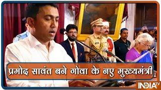 प्रमोद सावंत बने गोवा के नए मुख्यमंत्री, 11 मंत्रियों के साथ रात 2 बजे दिलाई गई शपथ - INDIATV