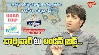 Be The Change Welfare Society Ram Challa Interview Promo   Talk Show with Aravind Kolli - TeluguOne - TELUGUONE