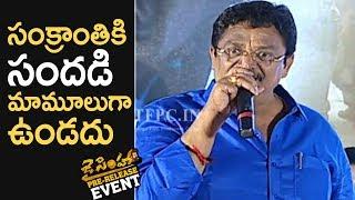 Producer C Kalyan Speech @ Jai Simha Movie Pre Release Event | TFPC - TFPC