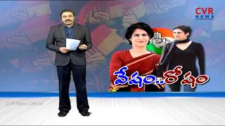 వేషం.. రోషం | BJP Leaders Shocking Comments on Priyanka Gandhi Priyanka Gandhi over her Clothes |CVR - CVRNEWSOFFICIAL