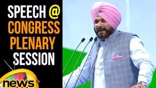 Navjot Singh Sidhu Speech at the Congress Plenary Session 2018 | Mango News - MANGONEWS