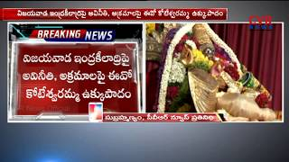 Durga Temple EO Koteswaramma Will Take Action On Corrupt officials | Vijayawada | CVR NEWS - CVRNEWSOFFICIAL
