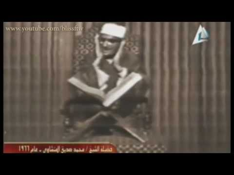 *RARE* LIVE VIDEO RECITATION :: Sheikh Muhammad Siddiq Al - Minshawi
