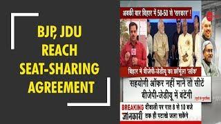 BJP, JDU reach seat-sharing agreement for the 2019 Lok Sabha elections in Bihar - ZEENEWS