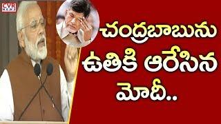 చంద్రబాబును ఉతికి ఆరేసిన మోదీ | PM Modi comments on CM Chandrababu | CVR News - CVRNEWSOFFICIAL