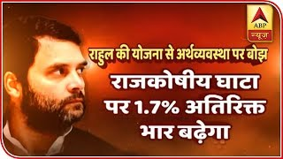 Here's how Rahul Gandhi's scheme will be a burden on economy - ABPNEWSTV