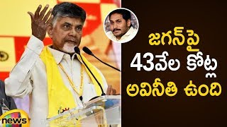 Chandrababu Naidu Reveals Shocking Facts On Jagan Corruption | Chandrababu Latest Speech |Mango News - MANGONEWS