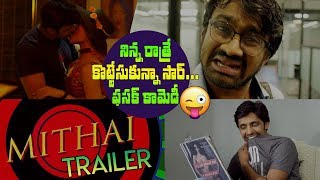 MITHAI Theatrical Trailer || Rahul Ramakrishna || Priyadarshi || Aditi Myakal || Indiaglitz Telugu - IGTELUGU