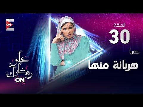 مسلسل هربانة منها HD - الحلقة الثلاثون والأخيرة - ياسمين عبد العزيز ومصطفى خاطر - (Harbana Menha (30