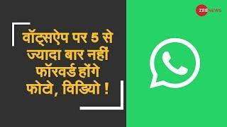 WhatsApp limits forwarding msgs to check rumours, fake news | ऐसे लगेगी फेक न्यूज और स्पैम पर लगाम - ZEENEWS