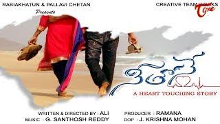 NEETHONE | Telugu Short Film 2017 | Directed by Ali | #LatestTeluguShortFilm - TELUGUONE