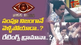 Was Sampoo's Act A Drama For TRP Ratings ? | #FilmGossips - TELUGUONE