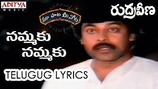 "Nammaku Nammaku Full Song With Telugu Lyrics ||""మా పాట మీ నోట""|| Rudra Veena Songs - ADITYAMUSIC"