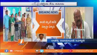 Nirbhaya Case File Against DS Son Dharmapuri Sanjay Over Harassments | iNews - INEWS