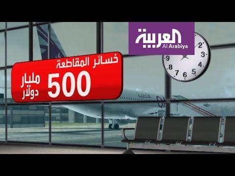 خسائر قطر بسبب المقاطعة تتفاقم إلى خمسمائة مليار دولار