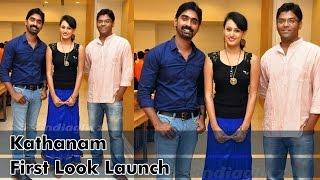 Kathanam First Look Launch - IGTELUGU