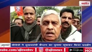 video : होशियारपुर : बीजेपी ने मुख्यमंत्री कैप्टन का पुतला फूंककर किया प्रदर्शन