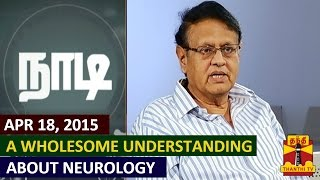 Naadi 18-04-2015 A Wholesome Understanding about Arthritis (18/04/15) – Thanthi TV