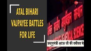 Atal Bihari Vajpayee battles for his life on life support system - ZEENEWS