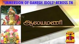 "Aalayamani – ""Immersion Of Ganesh Idols Across TN"" – Thanthi TV Show"