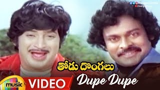 Megastar with Superstar | Chiranjeevi | Krishna | Dupe Dupe Video Song | Thodu Dongalu Movie Songs - MANGOMUSIC