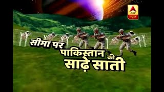 Pakistan targets innocents in J&K's Arenia sector, Indian Army gives befitting reply - ABPNEWSTV