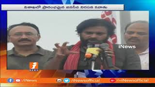 Janasena Chief Pawan Kalyan Speech |Nirasana Kavathu For AP Special Status In Visakha | iNews - INEWS