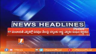 AP and Telangana Latest News Headlines (10-01-2018) | iNews - INEWS