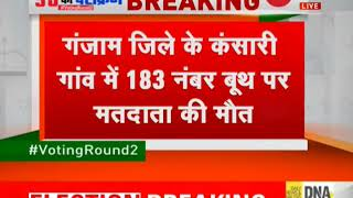 Election Breaking: A voter died at a polling booth number 183 in Ganjam district, Odisha - ZEENEWS