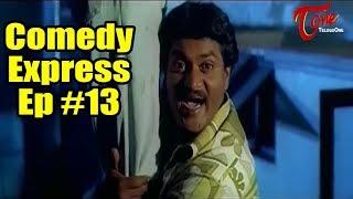 Comedy Express Ep #13 | Back to Back | Latest Telugu Comedy Scenes | NavvulaTV - NAVVULATV