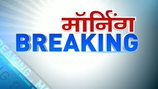 Morning Breaking: No decision yet on Chhattisgarh CM, Rahul Gandhi to take a call today - ZEENEWS
