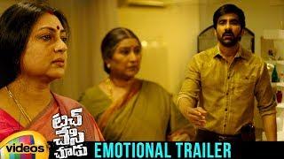 Touch Chesi Chudu EMOTIONAL TRAILER   Ravi Teja   Raashi Khanna   Seerat Kapoor   Mango Videos - MANGOVIDEOS