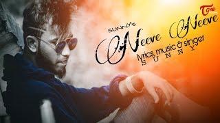 Neeve Neeve | Valentine's Day Special Telugu Music Song | By Sunny | TeluguOne - TELUGUONE