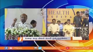 Minister Ayyanna Patrudu Speech At Public Meeting At Bheemili | Visakha | iNews - INEWS